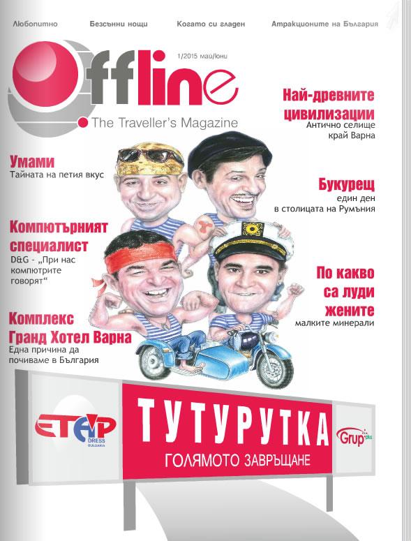 Offline Magazine 1