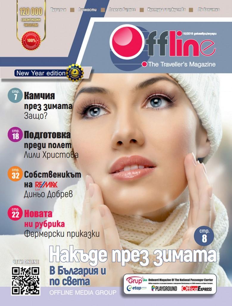 Offline Magazine 10