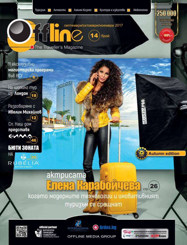 Offline Magazine 14