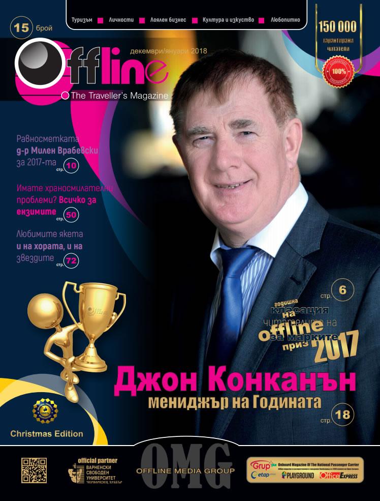 Offline Magazine 15