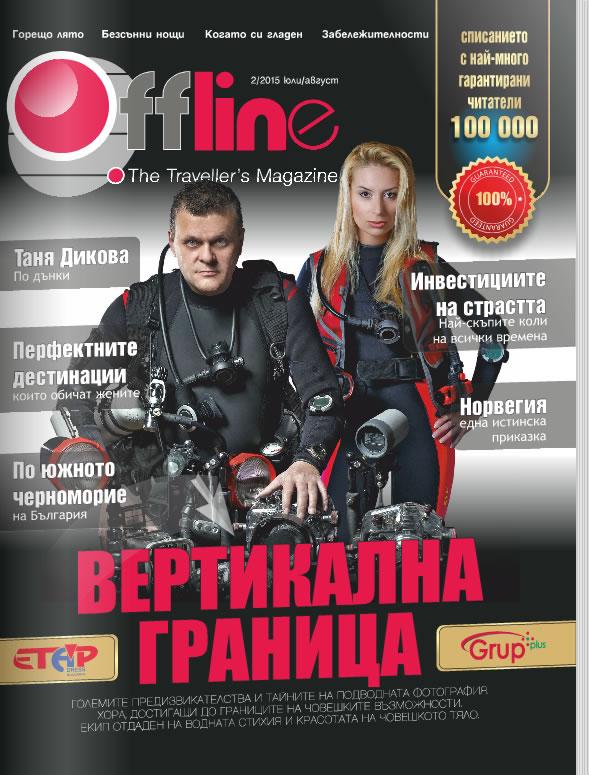 Offline Magazine 2