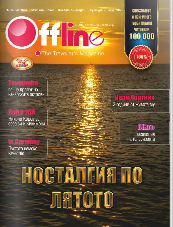 Offline Magazine 3