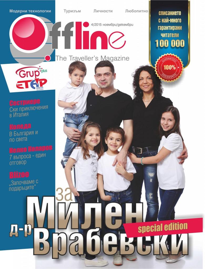 Offline Magazine 4