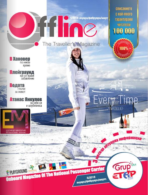 Offline Magazine 5