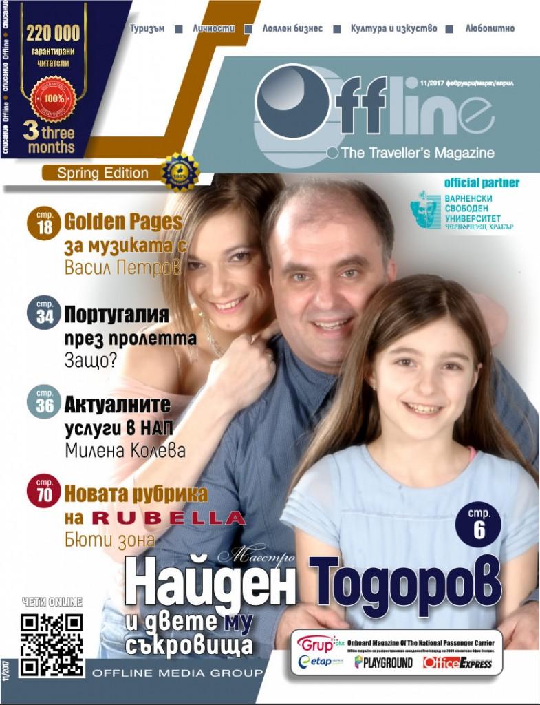 Offline Magazine 11