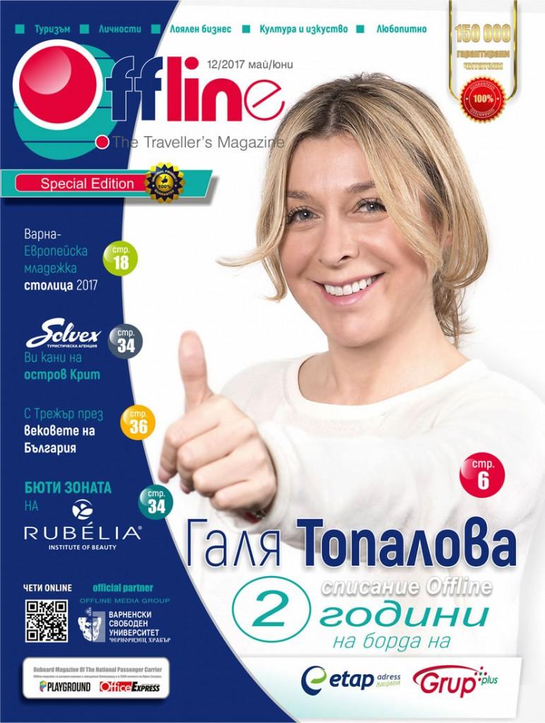 Offlinemagazine12