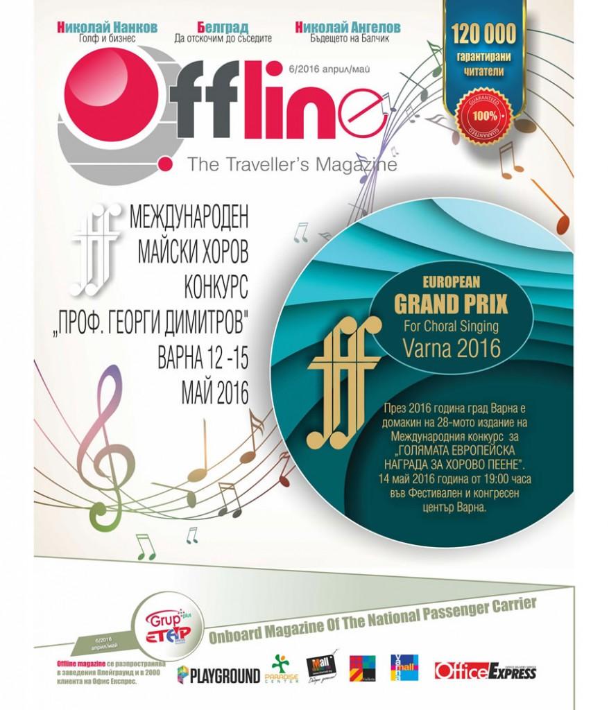 offline61