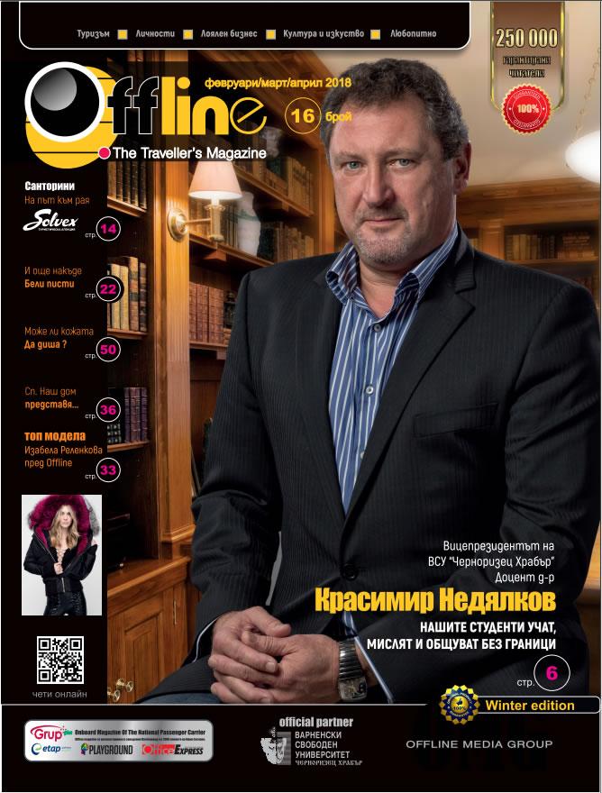 Offline Magazine 16