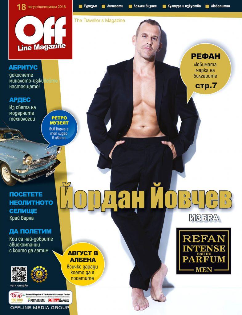 Offline Magazine 18