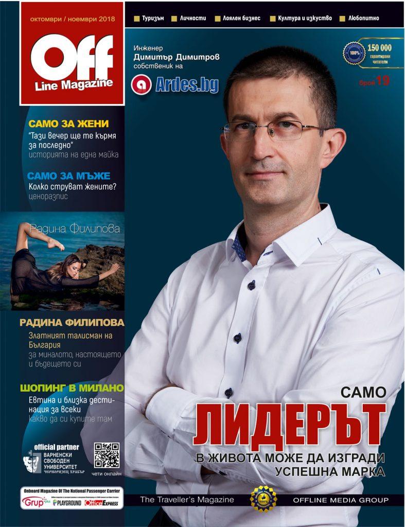 Offline Magazine 19