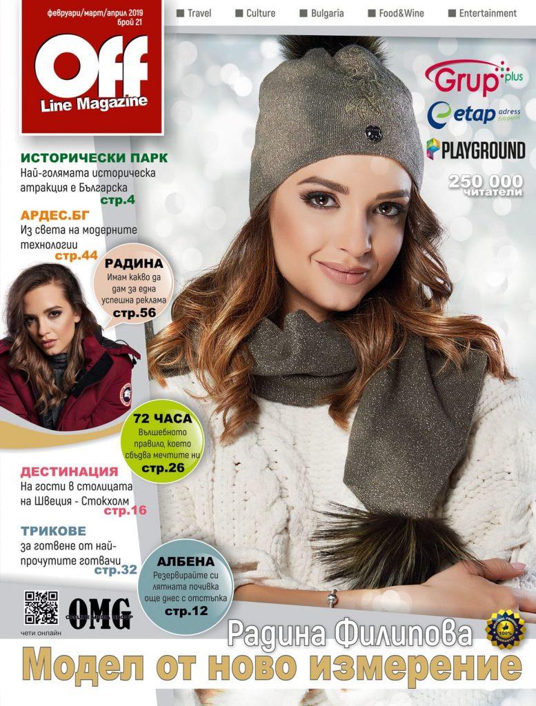 Offline Magazine 21