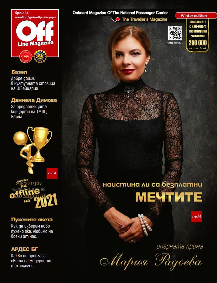 Offline Magazine 34